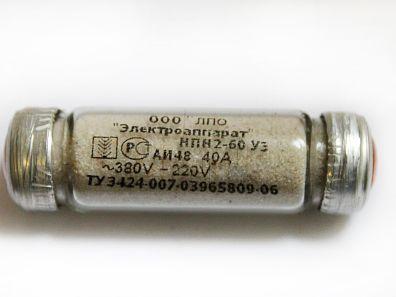 Купить Вставка плавкая НПН2 40А Электроаппарат ЛПО